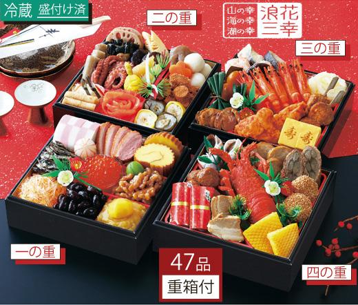 大阪「浪花三幸」生おせち料理